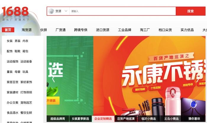 Trang web bán hàng Trung Quốc 1688
