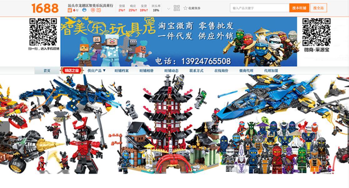 Nhập hàng lego Trung Quốc trên Taobao, 1688